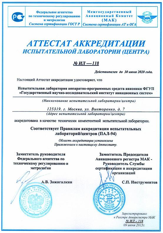 attestat-il118